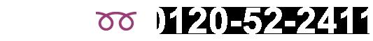 0120-52-2411